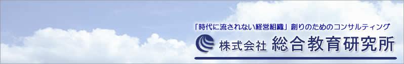 人材教育の株式会社総合教育研究所